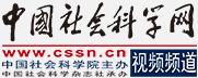 CSSN logo