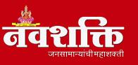 navshakti logo